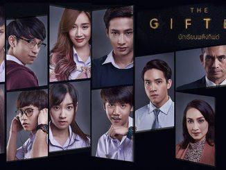 The Gfted นักเรียนพลีงกิฟต์
