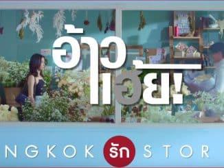 BANGKOK รัก STORY อ้าวเฮ้ย