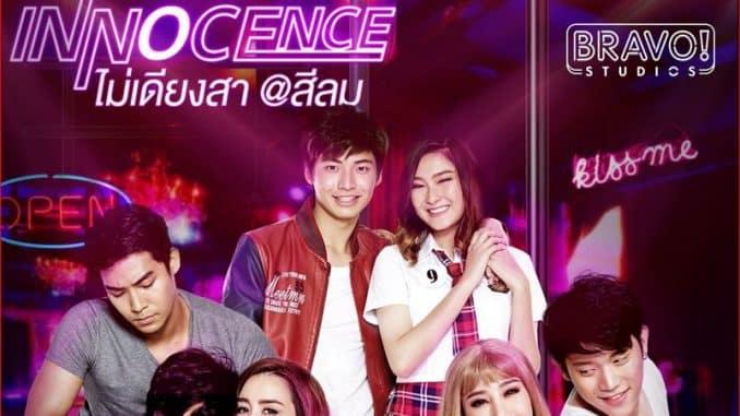 BANGKOK รัก STORY ไม่เดียงสา