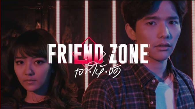 Friend Zone เอาให้ชัด
