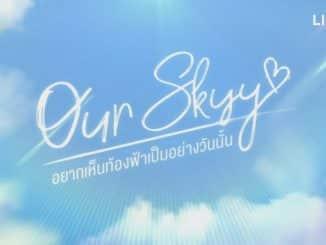 Our Skyy อยากเห็นท้องฟ้าเป็นอย่างวันนั้น