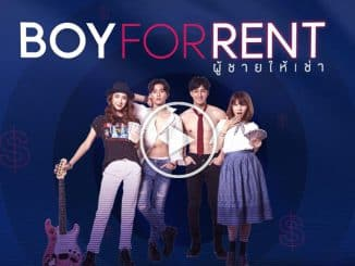 Boy For Rent ผู้ชายให้เช่า
